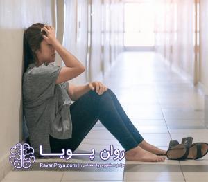 افسردگی و ناراحتی چه تفاوتی با یکدیگر دارند؟